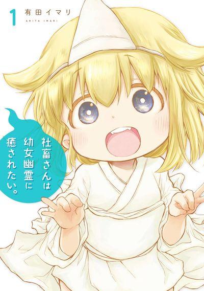 有田イマリ「社畜さんは幼女幽霊に癒されたい。」1巻