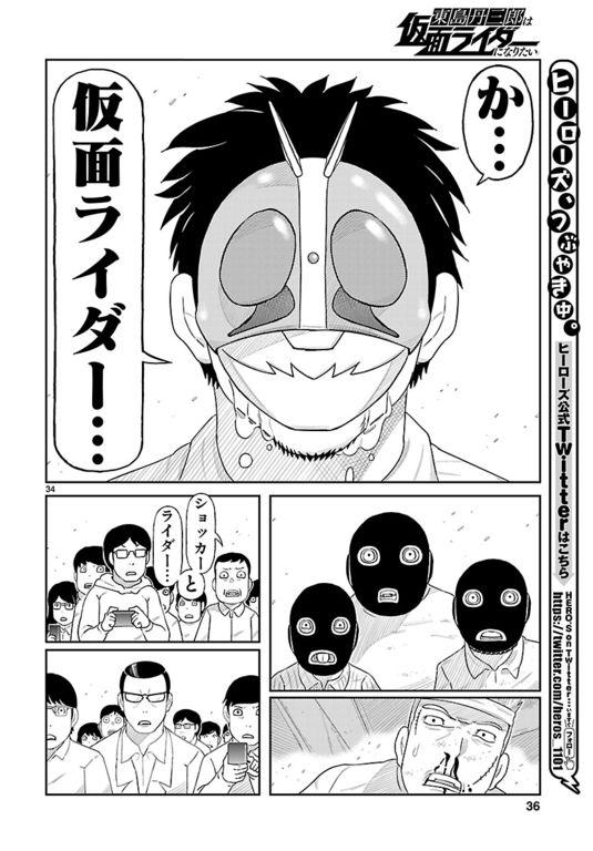 東島丹三郎は仮面ライダーになりたい(第1話)