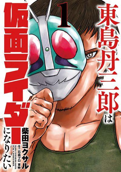 柴田ヨクサル「東島丹三郎は仮面ライダーになりたい」1巻