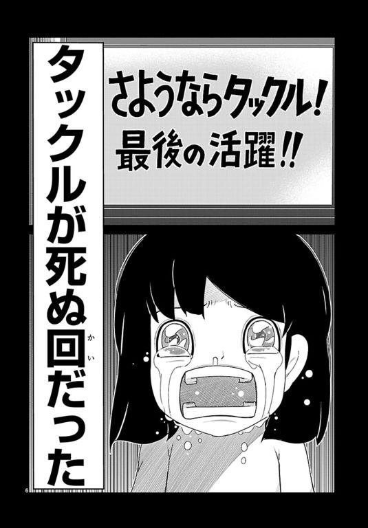 東島丹三郎は仮面ライダーになりたい(第2話)