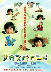 サウスバウンド(2007年)