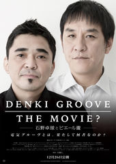 DENKI GROOVE THE MOVIE? ~石野卓球とピエール瀧~