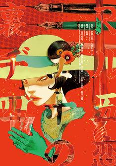 29日に頒布される「裏Rヂュル 四十五の恋」表紙。