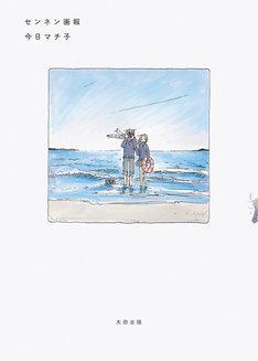 昨年5月に太田出版から発売した「センネン画報」はロングヒット中。
