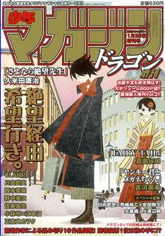 赤松健の日記によると、少年マガジンドラゴン第2号の表紙は、赤松が断ったために久米田に回ってきた、らしい。