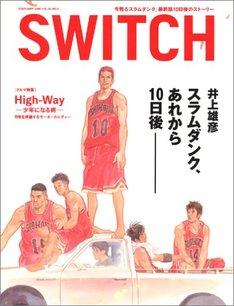 イベントの特集を組んだ、SWITCH2005年2月号(スイッチ・パブリッシング)は、雑誌としては異例の売り上げを記録した。