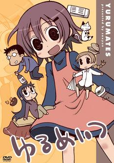 DVD「ゆるめいつ」。かなりマンガを忠実に再現した絵柄となっている。