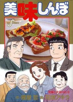和解記念碑ともいえる「美味しんぼ」最新102巻。