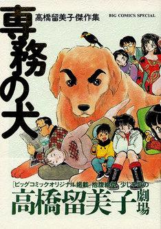「高橋留美子傑作集」2巻にあたる「専務の犬」。