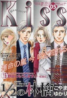 本日発売のKiss No.5(講談社)で復活ののろしを上げた「のだめ」。