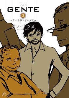 「GENTE~リストランテの人々~」3巻より。