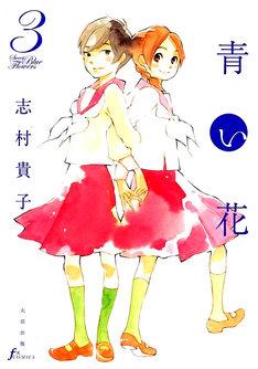 「青い花」は3巻まで発売中。少女同士の胸キュンラブは、アニメでどんな風に描かれるのか。