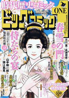 ビッグコミック1、2009年4月12日号。最終号の表紙を飾ったのは神江里見によるイラスト。