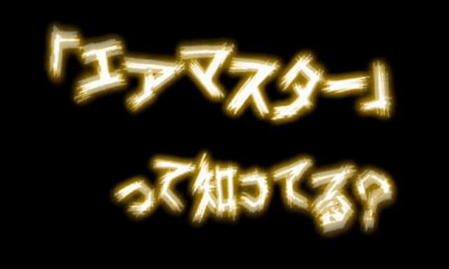 (c)柴田ヨクサル/白泉社・東映アニメーション・VAP・NTV