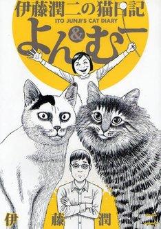 伊藤潤二最新コミックはなんとネコマンガ「よん&むー」。