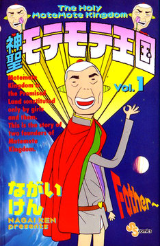 「神聖モテモテ王国」1巻。新装版の表紙はどんなデザインになるのだろう。