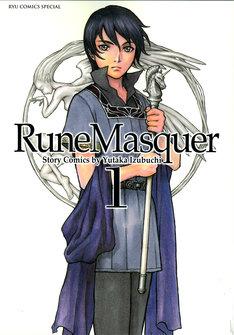 「機神幻想ルーンマスカー」1巻。この続きが、リュウ8月号からスタート。