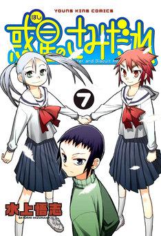 「惑星のさみだれ」7巻は、4月30日発売。
