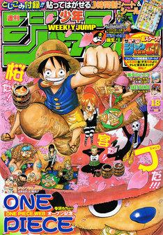 「サキよみ ジャンBANG!」特集掲載の週刊少年ジャンプ18号。付録の「ジャンプ時間割シート&シール」も要チェック。
