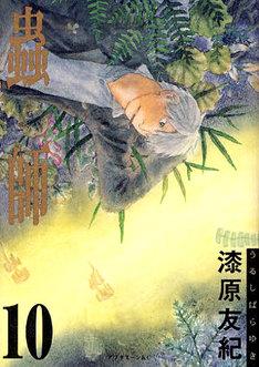 漆原友紀「蟲師」10巻。