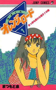 まつもと泉「きまぐれオレンジ☆ロード」1巻。80年代のラブコメブームを盛り上げた伝説的作品だ。