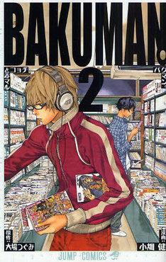 大場つぐみ原作、小畑健作画「バクマン。」2巻。本屋にてマンガを物色中の2人。手には「ONE PIECE」「NARUTO-ナルト-」「BLEACH」とジャンプのライバル作品が。