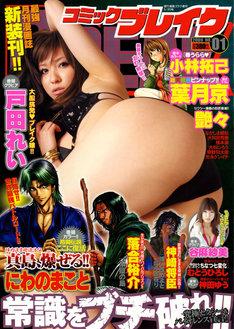 日本文芸社より新創刊されるコミックブレイク1号。