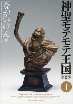新装版「神聖モテモテ王国」1巻表紙。さまざまな憶測を呼んでいた新表紙だが、なんとなんと、ファー様の胸像ときた。