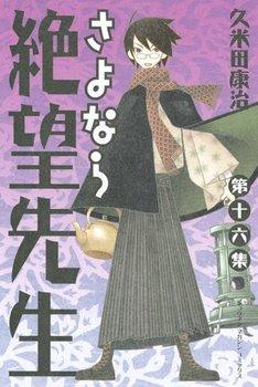発売中の「さよなら絶望先生」16巻。