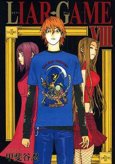 甲斐谷忍「LIAR GAME」8巻。