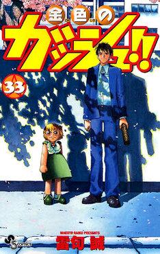 雷句誠「金色のガッシュ!!」33巻。
