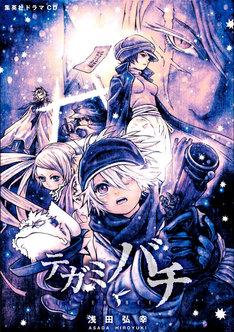 画像は今年2月に発売された「テガミバチ」ドラマCD。この作品もアニメと同じキャストで制作された。