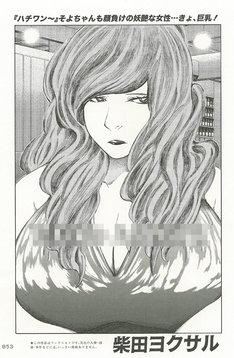 スガシカオの曲を題材に、柴田ヨクサルが描き下ろした読み切りマンガ扉。題材となった曲は、ぜひBRUTUSを読んで確かめてほしい。