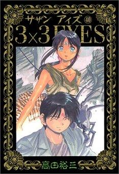 「3×3 EYES」完結巻となる40巻。