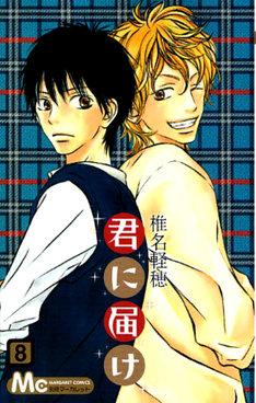 椎名軽穂「君に届け」8巻。アニメやゲームも気になるが、マンガの再開も待ち遠しいところ。