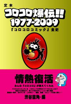 コロコロのシンボル「コロドラゴン」が中央に配置された表紙。執筆はライターの渋谷直角が担当した。