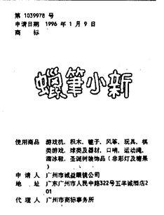 中国の企業が1996年に申請した「蝋筆小新(クレヨンしんちゃんの中国語表記)」の商標。
