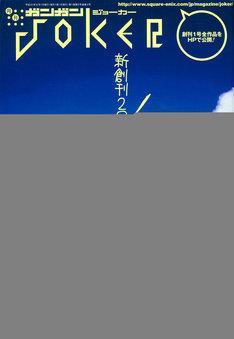 ガンガンJOKER6月号。表紙はアニメも絶好調な小林尽の「夏のあらし!」。初夏を感じさせる爽やかな色合いだ。