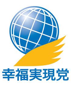 幸福実現党は、景気回復による3%以上の経済成長、いじめ防止法の制定、憲法9条改正による防衛力の強化などを公約に掲げ、5月25日に結成。