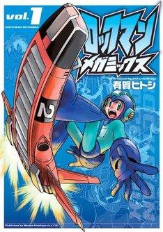 「ロックマンメガミックス」vol.1。表紙は有賀による描き下ろし。