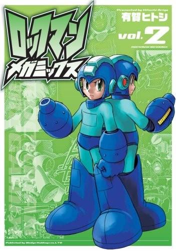 「ロックマンメガミックス」vol.2。