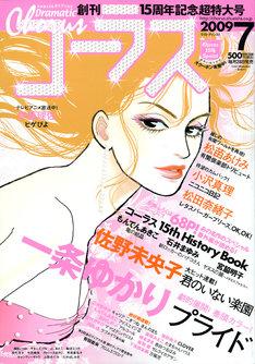 コーラス7月号の表紙は一条ゆかり。「コーラス」の文字にダイヤを散りばめ、ドレスとピアスは真珠が使われている。