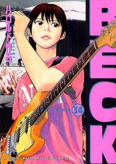 「BECK」完結となる34巻。TVアニメではBEAT CRUSADERSが主題歌を務めた「HIT IN THE USA」がヒット。さらにメンバーのヒダカトオルが音楽監督を担当し、話題を集めた。