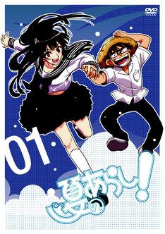 「夏のあらし!」DVD1巻のジャケット。