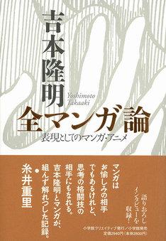 「吉本隆明 全マンガ論ー表現としてのマンガ・アニメ」。帯では糸井重里によるコメントが。