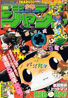 「サキよみ ジャンBANG!」6月12日放送回の予告が掲載された、週刊少年ジャンプ28号(集英社)。