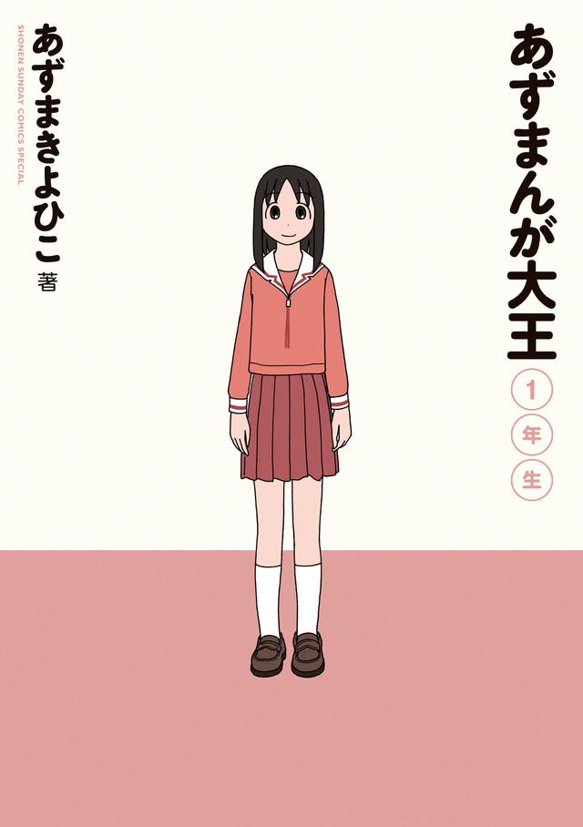 6月11日に発売された「あずまんが大王」の新装版、「あずまんが大王 1年生」。(C)KIYOHIKO AZUMA/YOTUBA SUTAZIO