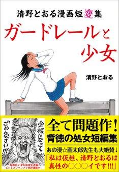 彩図社から刊行される「ガードレールと少女 清野とおる漫画短変集」。