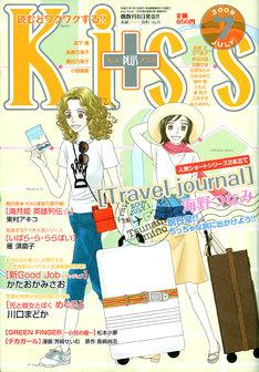 発売中のKiss PLUS7月号。