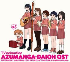 「TVアニメ『あずまんが大王』 オリジナルサウンドトラック おまとめ盤」(C)KIYOHIKO AZUMA/YOTUBA SUTAZIO